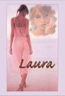 Постер фильма Лора, тень лета (1979)
