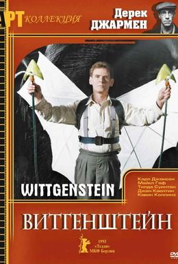 Постер фильма Витгенштейн (1993)