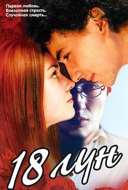 Постер фильма Восемнадцать лун (2002)