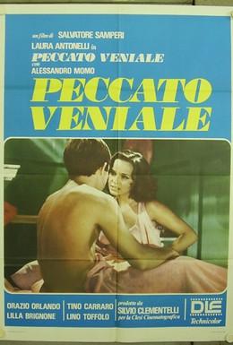 Постер фильма Грех, достойный прощения (1974)