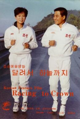 Постер фильма Бегом до самых небес (2000)