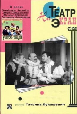 Постер фильма Учитель танцев (1952)