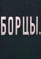 Борцы (1936)