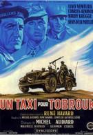 Такси до Тобрука (1961)