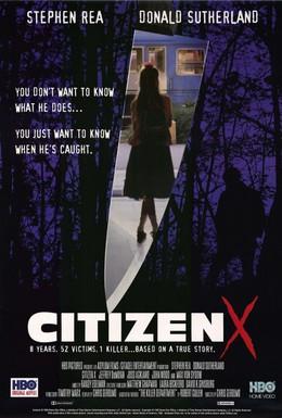 Постер фильма Гражданин Икс (1995)