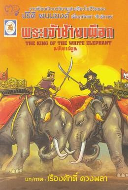 Постер фильма Король Белого Слона (1940)