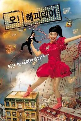 Постер фильма Какой счастливый день (2003)