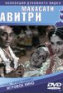 Постер фильма Махасати Савитри (1983)