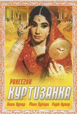 Постер фильма Куртизанка (1972)