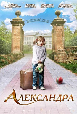 Постер фильма Александра (2010)