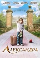 Александра (2010)