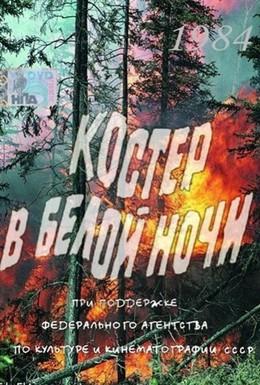 Постер фильма Костер в белой ночи (1984)