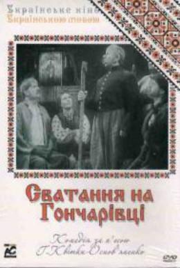 Постер фильма Сватанье на Гончаровке (1958)