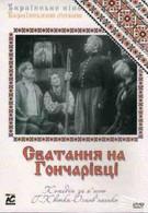 Сватанье на Гончаровке (1958)