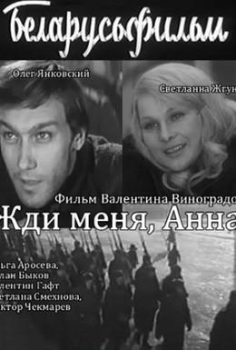 Постер фильма Жди меня, Анна (1969)