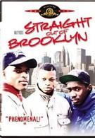 Выбраться из Бруклина (1991)