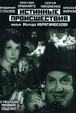 Постер фильма Истинные происшествия (2002)
