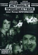 Истинные происшествия (2000)
