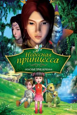 Постер фильма Небесная принцесса: Опасные приключения (2008)