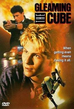 Постер фильма Достигая невозможного (1989)