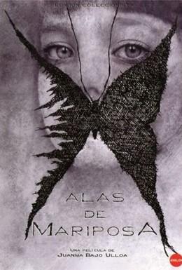 Постер фильма Крылья бабочки (1991)