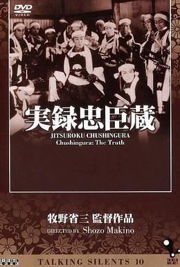 Постер фильма Тюсингура: Правдивая история (1928)