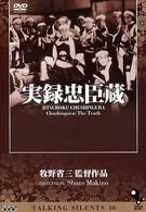 Тюсингура: Правдивая история (1928)