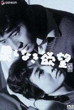 Постер фильма Бесконечное желание (1958)