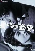 Бесконечное желание (1958)