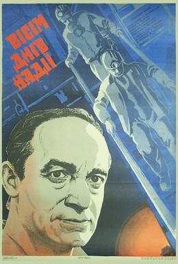 Постер фильма Восемь дней надежды (1984)