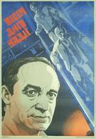 Восемь дней надежды (1984)