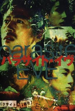 Постер фильма Паразит Ева (1997)