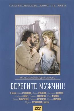 Постер фильма Берегите мужчин! (1982)