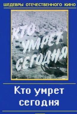 Постер фильма Кто умрёт сегодня (1967)