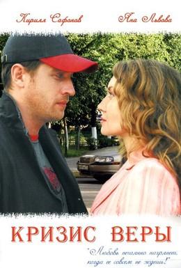Постер фильма Кризис Веры (2007)
