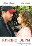 Кризис Веры (2007)