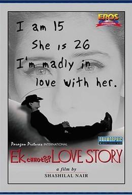 Постер фильма Романтическая история (2002)