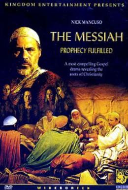 Постер фильма Искупление: Пророчество исполнилось (2004)