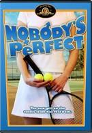 Никто не идеален (1990)