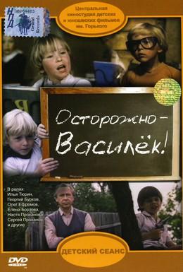 Постер фильма Осторожно – Василек! (1985)