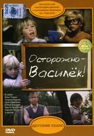 Осторожно – Василек! (1985)