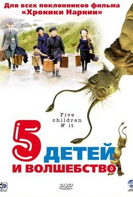 Постер фильма Пять детей и волшебство (2004)