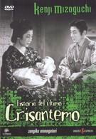 Повесть о поздней хризантеме (1939)