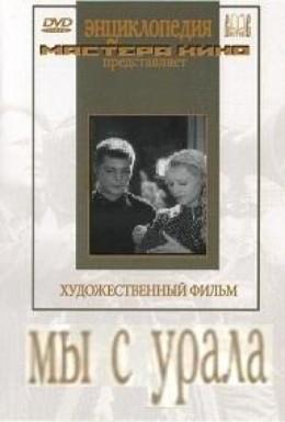 Постер фильма Мы с Урала (1943)
