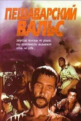Постер фильма Пешаварский вальс (1994)