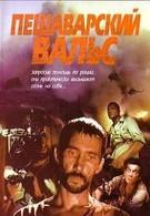 Пешаварский вальс (1994)