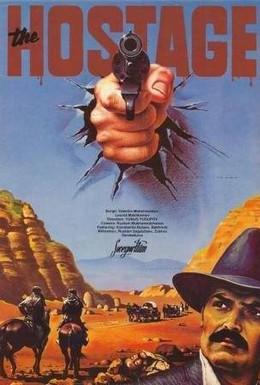 Постер фильма Заложник (1985)