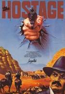 Заложник (1985)