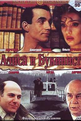 Постер фильма Алиса и букинист (1992)