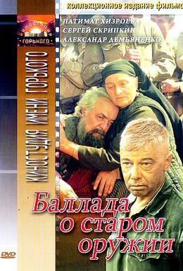 Постер фильма Баллада о старом оружии (1986)